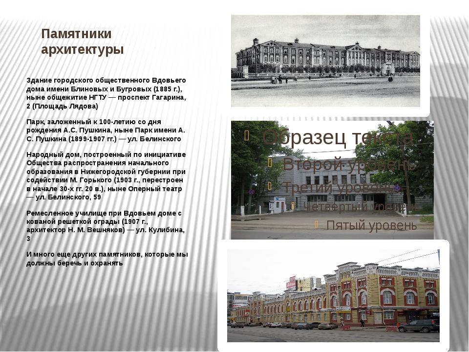 Памятники архитектуры Здание городского общественного Вдовьего дома имени Бли...
