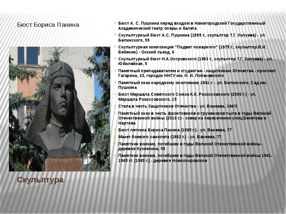 Скульптура Бюст Бориса Панина Бюст А. С. Пушкина перед входом в Нижегородский...