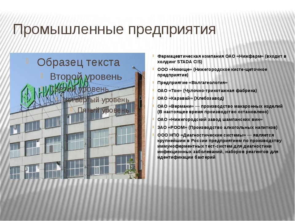 Промышленные предприятия Фармацевтическая компания ОАО «Нижфарм» (входит в хо...