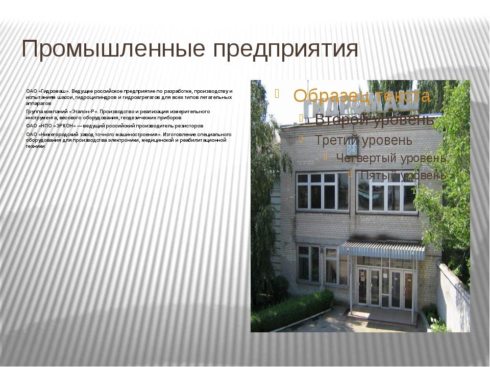 Промышленные предприятия ОАО «Гидромаш». Ведущее российское предприятие по ра...