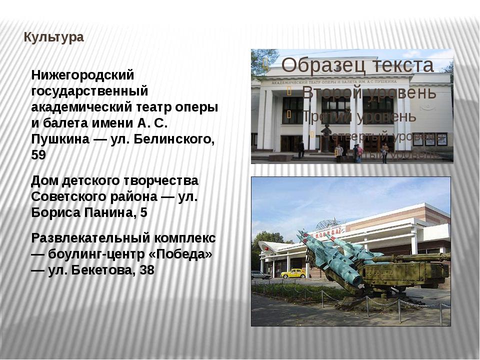 Культура Нижегородский государственный академический театр оперы и балета име...