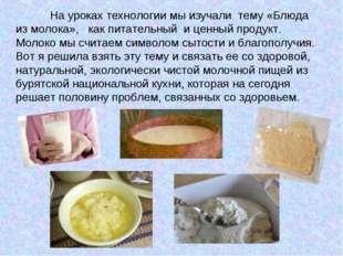 На уроках технологии мы изучали тему «Блюда из молока», как питательный и це