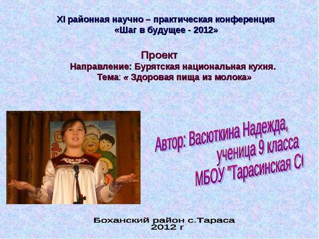 ХI районная научно – практическая конференция «Шаг в будущее - 2012» Проект Н...