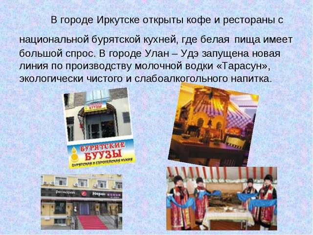 В городе Иркутске открыты кофе и рестораны с национальной бурятской кухней...