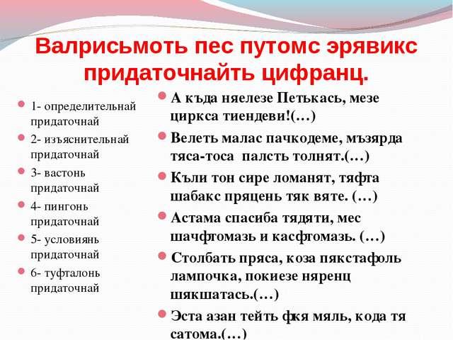 Валрисьмоть пес путомс эрявикс придаточнайть цифранц. 1- определительнай прид...