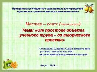 Муниципальное бюджетное образовательное учреждение Тарасинская средняя общеоб