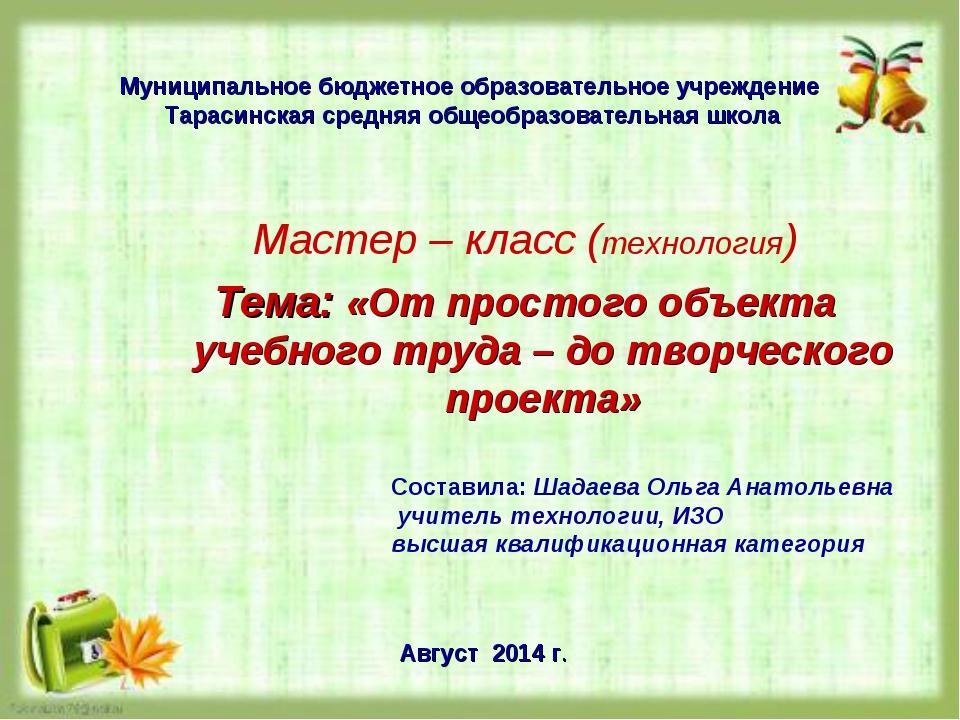 Муниципальное бюджетное образовательное учреждение Тарасинская средняя общеоб...