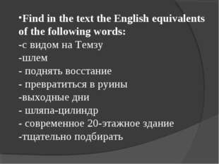 Find in the text the English equivalents of the following words: -c видом на