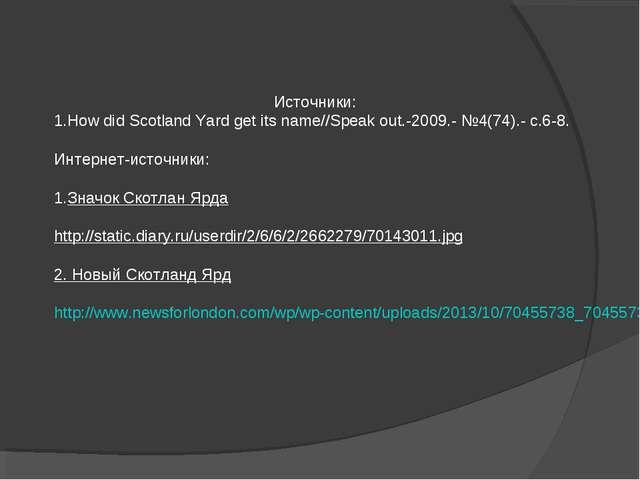 Источники: 1.How did Scotland Yard get its name//Speak out.-2009.- №4(74).-...