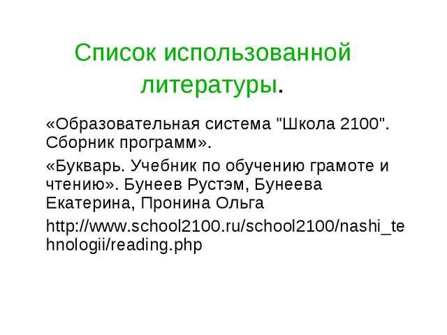 """Список использованной литературы. «Образовательная система """"Школа 2100"""". Сбор..."""