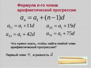 Формула n-го члена арифметической прогрессии Что нужно знать, чтобы найти люб