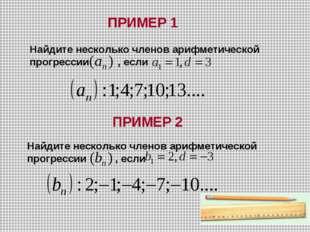 ПРИМЕР 1 Найдите несколько членов арифметической прогрессии , если ПРИМЕР 2 Н