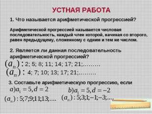 УСТНАЯ РАБОТА 1. Что называется арифметической прогрессией? 3. Составьте ариф