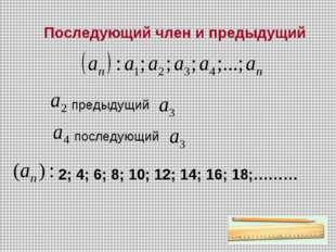 Последующий член и предыдущий 2; 4; 6; 8; 10; 12; 14; 16; 18;……… предыдущий п