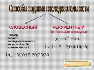 СЛОВЕСНЫЙ РЕКУРЕНТНЫЙ (с помощью формулы) Пример: Задайте последовательность