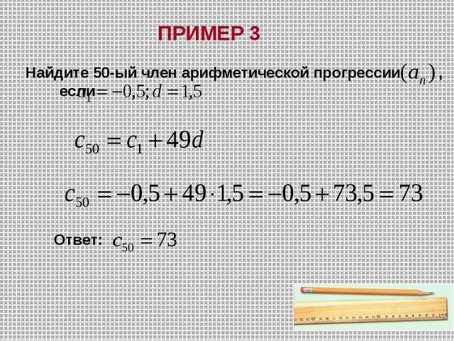ПРИМЕР 3 Найдите 50-ый член арифметической прогрессии , если Ответ:
