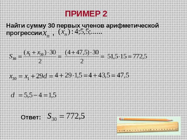 ПРИМЕР 2 Найти сумму 30 первых членов арифметической прогрессии , Ответ: