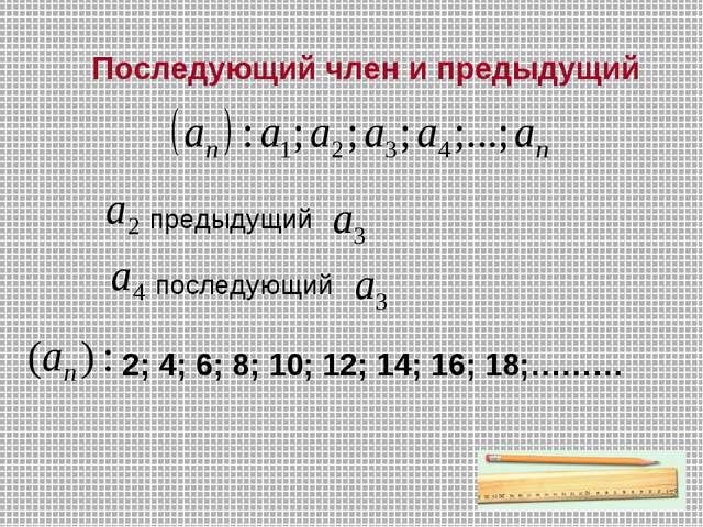 Последующий член и предыдущий 2; 4; 6; 8; 10; 12; 14; 16; 18;……… предыдущий п...