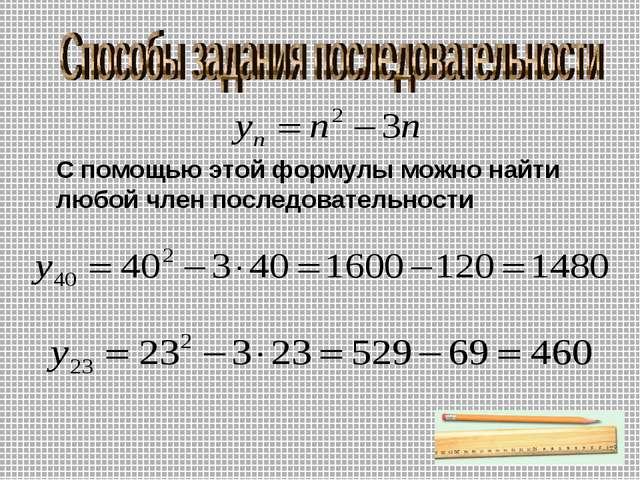 С помощью этой формулы можно найти любой член последовательности