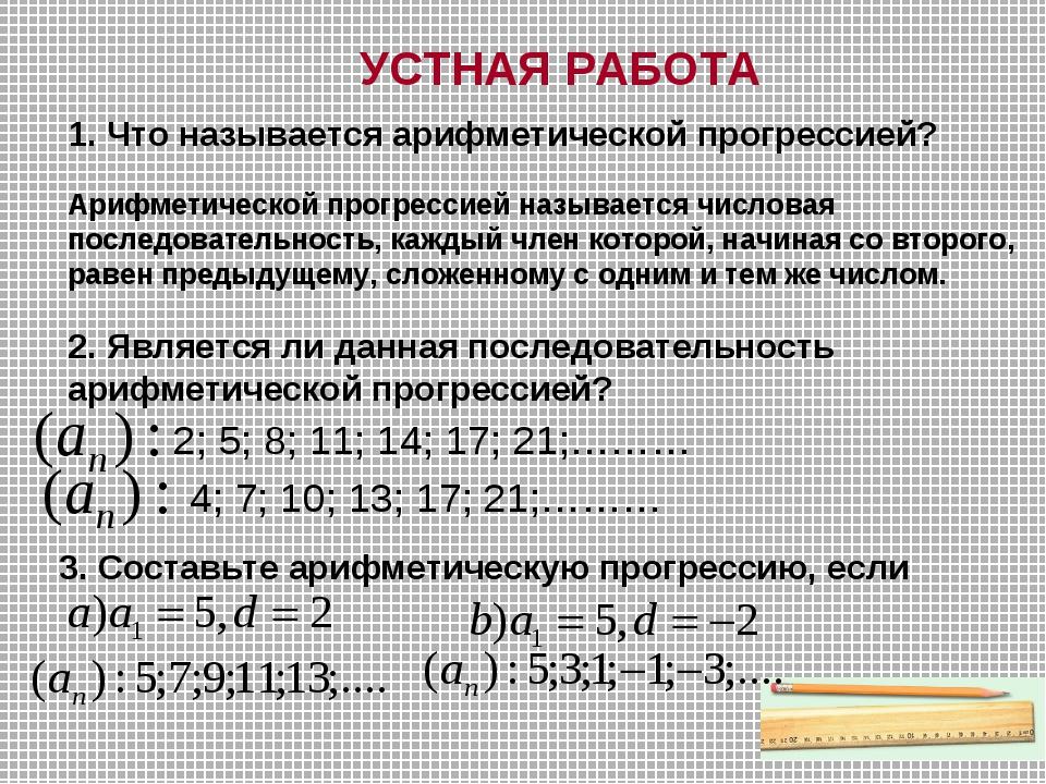 УСТНАЯ РАБОТА 1. Что называется арифметической прогрессией? 3. Составьте ариф...