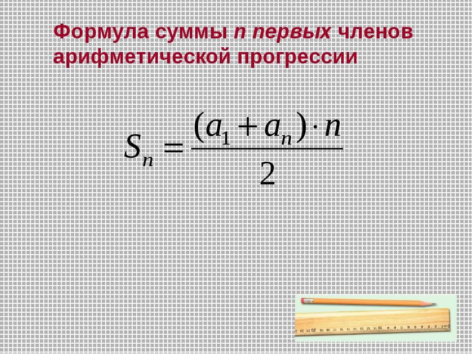 Формула суммы n первых членов арифметической прогрессии