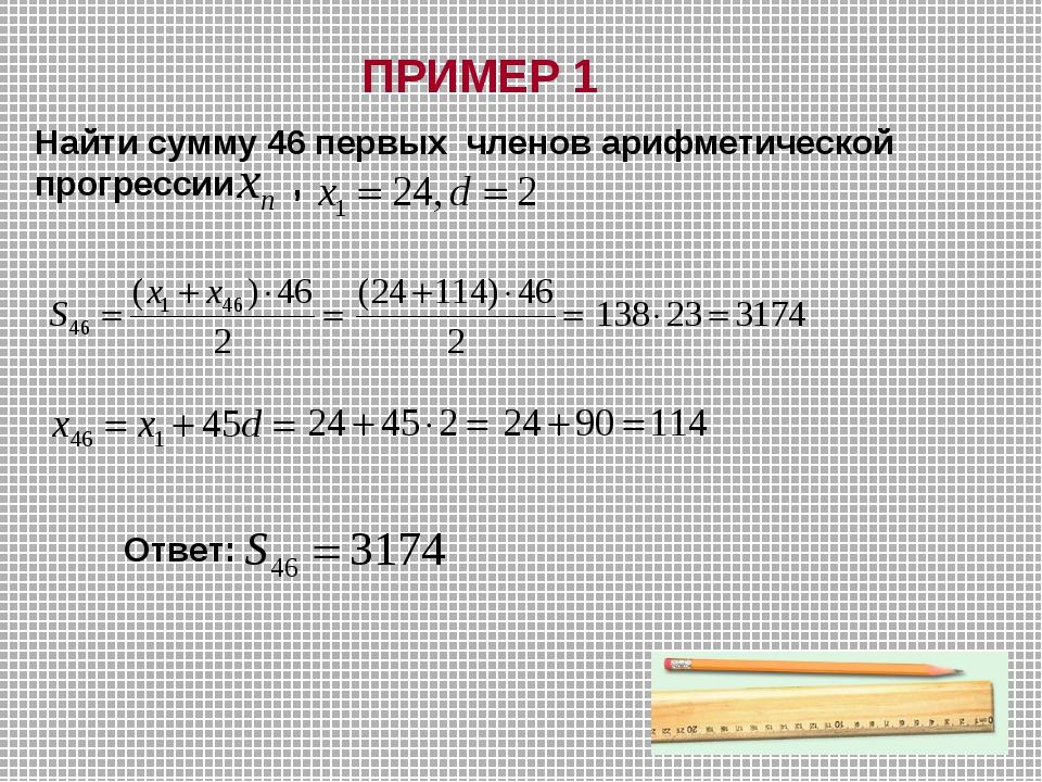 ПРИМЕР 1 Найти сумму 46 первых членов арифметической прогрессии , Ответ: