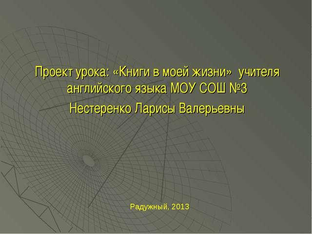 Проект урока: «Книги в моей жизни» учителя английского языка МОУ СОШ №3 Несте...