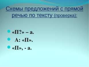 Схемы предложений с прямой речью по тексту (проверка): «П?» – а. А: «П». «П»,