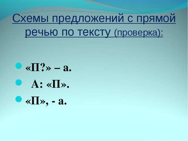 Схемы предложений с прямой речью по тексту (проверка): «П?» – а. А: «П». «П»,...