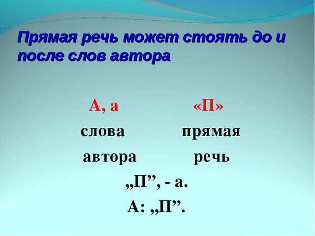 Прямая речь может стоять до и после слов автора А, а «П» слова прямая автора...