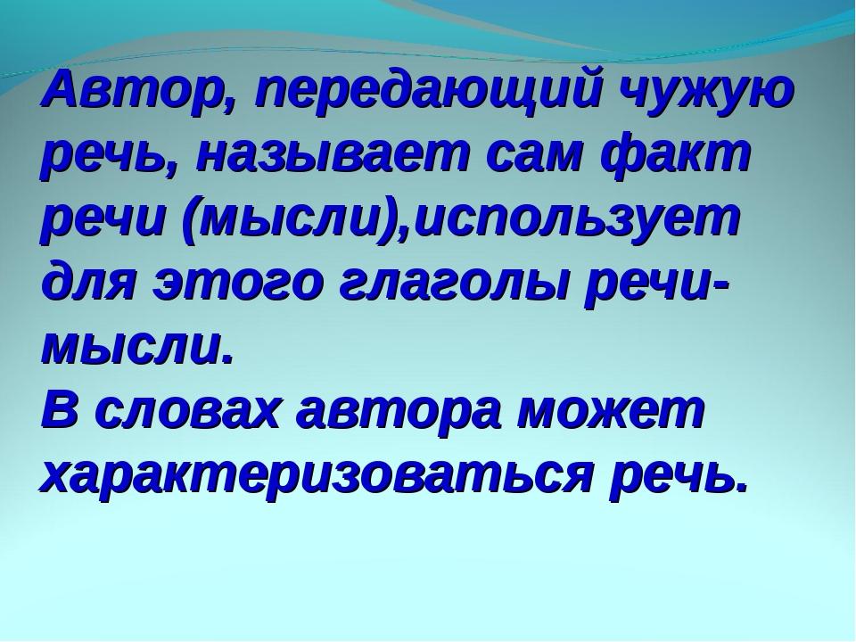 Автор, передающий чужую речь, называет сам факт речи (мысли),использует для э...