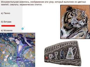 Монументальная живопись, изображение или узор, который выполнен из цветных к