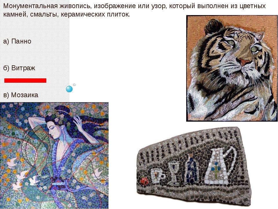 Монументальная живопись, изображение или узор, который выполнен из цветных к...