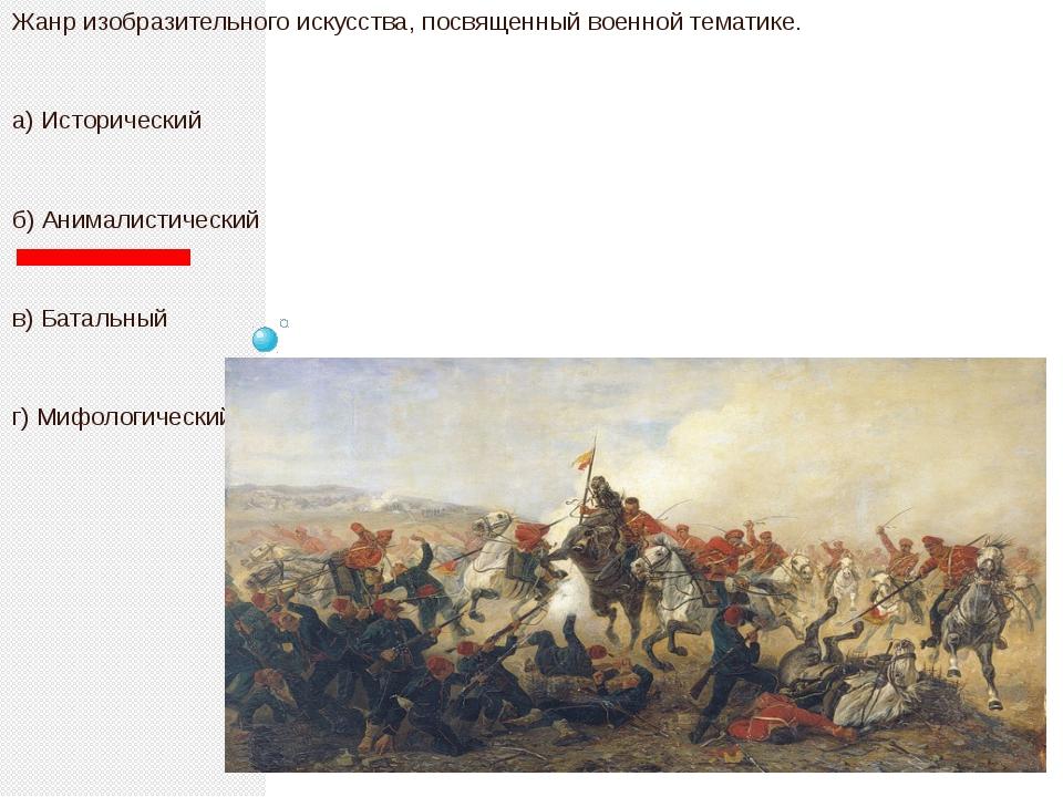 Жанр изобразительного искусства, посвященный военной тематике. а) Историческ...