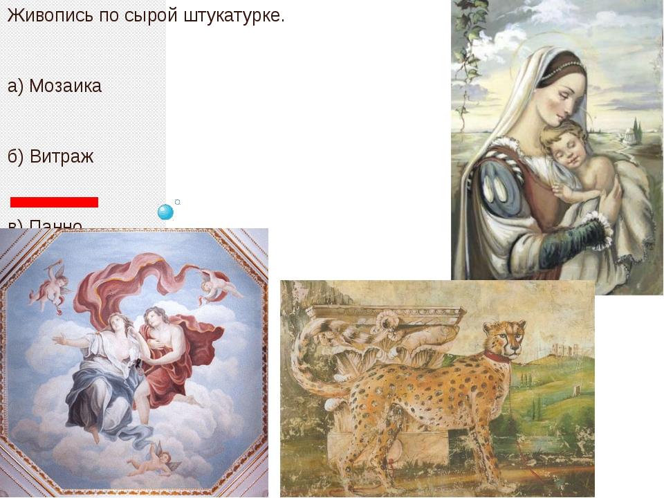 Живопись по сырой штукатурке. а) Мозаика б) Витраж в) Панно г) Фреска