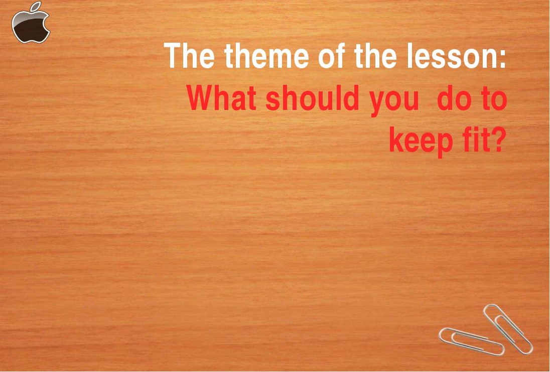 The theme of the lesson: What should you do to keep fit?