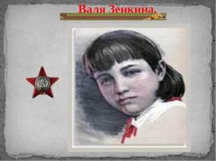 Валя Зенкина.
