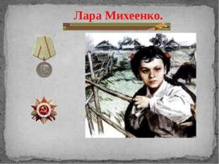 . Лара Михеенко.