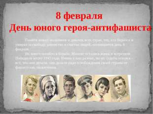Памяти юных- мальчиков и девочек всех стран, тех, кто боролся и умирал за св