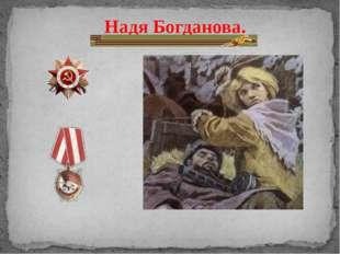 Надя Богданова.