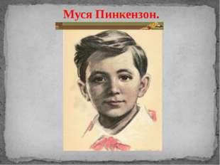 Муся Пинкензон.