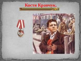 Костя Кравчук.
