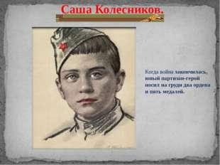 Саша Колесников. Когда война закончилась, юный партизан-герой носил на груди