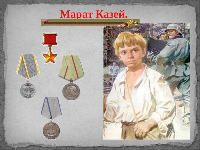 Марат Казей.