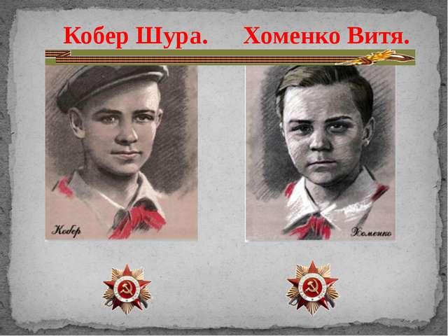 Кобер Шура. Хоменко Витя.