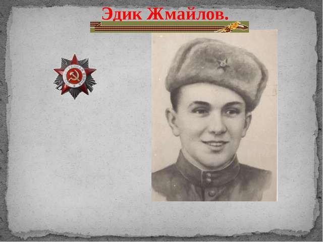 Эдик Жмайлов.