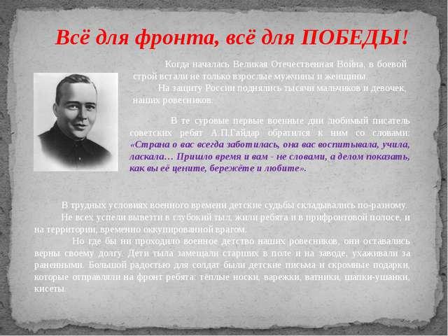 В те суровые первые военные дни любимый писатель советских ребят А.П.Гайдар...