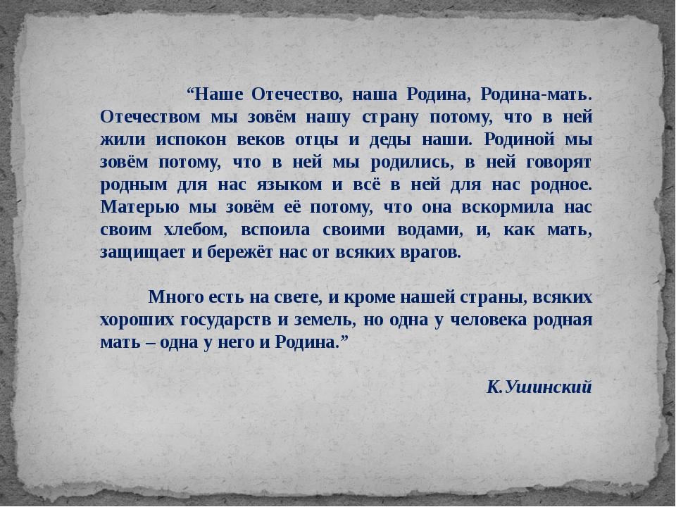 """""""Наше Отечество, наша Родина, Родина-мать. Отечеством мы зовём нашу страну п..."""