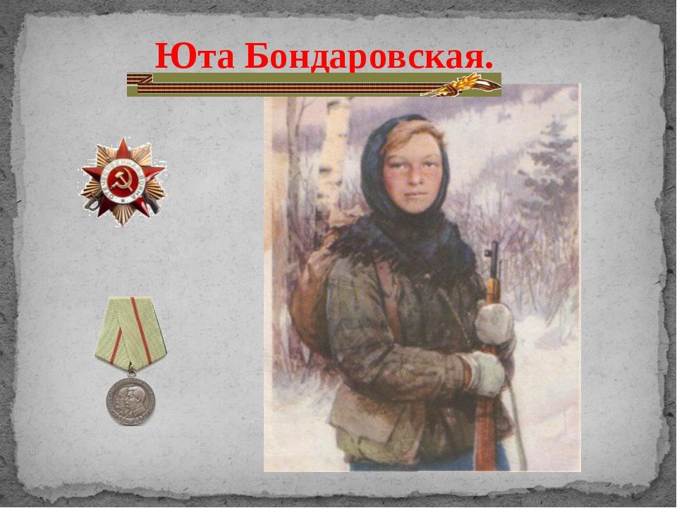 Юта Бондаровская.