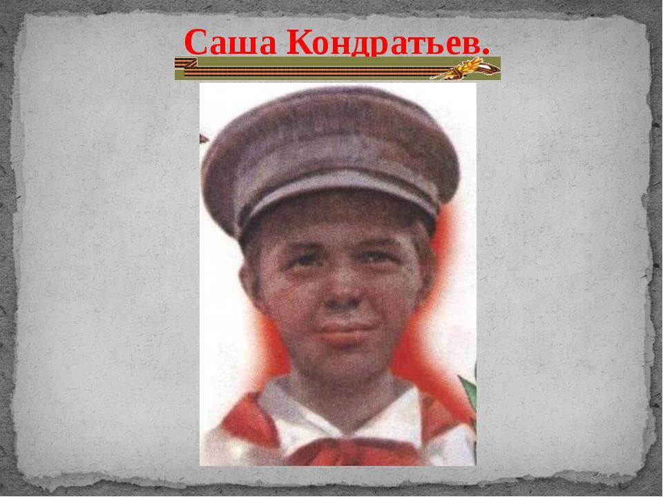 Саша Кондратьев.